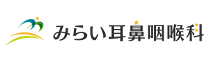 みらい耳鼻咽喉科 | 大阪府和泉市(和泉府中)の耳鼻咽喉科